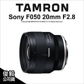 Tamron Sony F050 20mm F2.8 公司貨【可刷卡】薪創數位