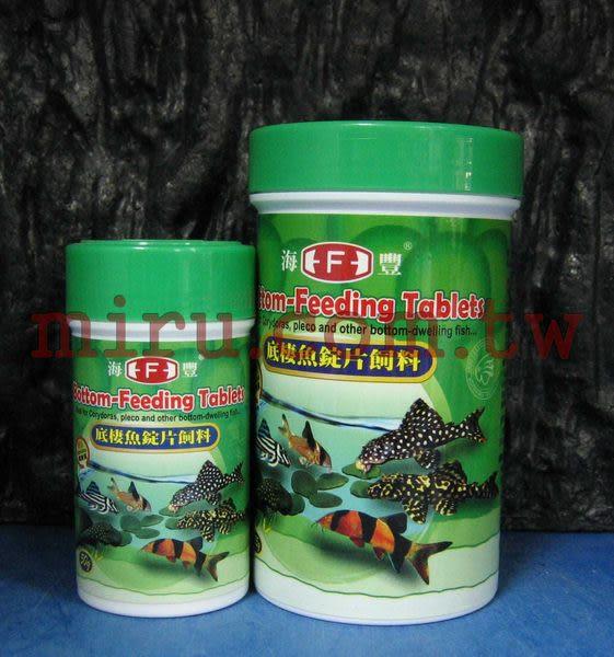 【西高地水族坊】海豐底棲魚錠片飼料(含9%螺旋藻)135g