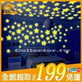 ✤宜家✤星星夜光貼片100片 3公分 3D螢光夜光牆貼 臥室星空牆