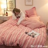 床包 ins網紅四件套床上用品雙人床單1.8米單人1.5被套學生宿舍三4件套 俏girl