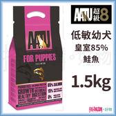 英國AATU奧圖 超級8『皇室85%鮭魚-低敏無穀挑嘴幼犬飼料』1.5kg【搭嘴購】