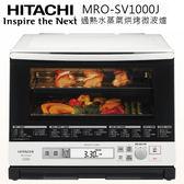 【領卷現折】HITACHI 日立 MRO-SV1000J 過熱水蒸氣烘烤微波爐 33公升 日本原裝
