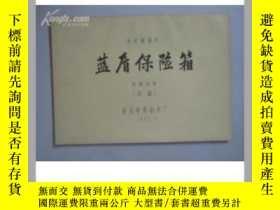 二手書博民逛書店罕見電影臺本:藍盾保險箱64805 南京電影製片廠 出版1982