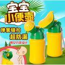 新版 嬰幼兒童 便攜式小便器 尿壺 (OS小舖)
