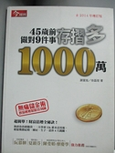 【書寶二手書T9/投資_FAV】45歲前做對9件事存摺多1000萬_謝富旭,徐磊瑄