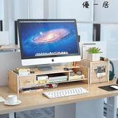 電腦顯示器增高架子辦公室桌面屏收納盒
