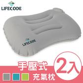 LIFECODE 長型手壓充氣枕/護腰枕(蜜桃絲)-3色可選(2入)灰色