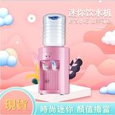 現貨-迷妳飲水機臺式冷熱飲水機迷妳型小型可加熱飲水機送桶家用礦泉水110V