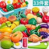 兒童過家家玩具廚房切蔬菜披薩切水果玩具套裝男孩女孩蛋糕切切樂 快速出貨 YYP