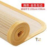 涼蓆 竹涼蓆單人學生涼蓆寢室宿舍軍夏用竹蓆上下鋪0.9mT 2色