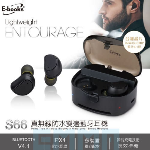 全新 E-books S66 真無線藍牙耳機 IPX4防潑水 抗汗水等級 長效待機 收納充電座 雙耳 單耳 皆可使用