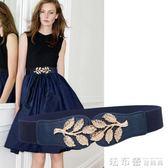 皮帶夏連衣裙子裝飾腰帶時尚鬆緊女式腰封韓版女士寬腰帶彈力窄 法布蕾輕時尚