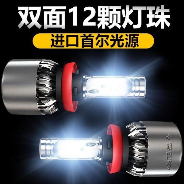 汽車led大燈燈泡12v超亮前大燈總成h3前霧燈燈光改裝