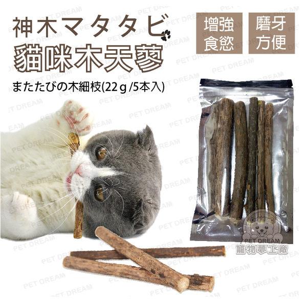 木天蓼棒 貓主子最愛 玩耍磨牙去毛球 日本樂天拍賣同步販售 貓草球 貓放鬆 貓磨牙