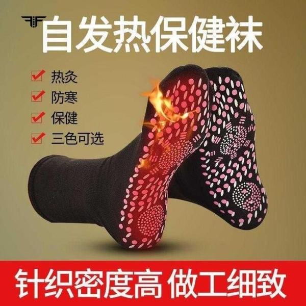 腳套 中筒睡覺足底按摩熱暖腳神器保暖襪子腳寒自發熱保健襪日系 星河光年