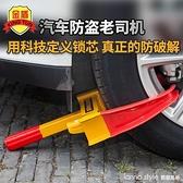 鎖車器車輪鎖汽車輪胎的鎖防盜輪轂小車鎖轱轆城管專用亂停車 全館新品85折