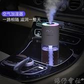 車載加濕器汽車用噴霧香水車上霧化空氣凈化香薰車內除異味氛圍燈 港仔HS
