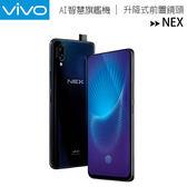 VIVO NEX 8G/128G 八核雙卡智慧手機