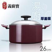 義廚寶 湯廚系列-厚釜版26CM湯鍋-葡萄紫 / 4L4092648150001。媲美砂鍋蓄熱佳。