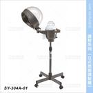 台灣典億 | SY-304A-01立式蒸氣護髮機(灰色|大帽)[31734]