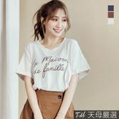 【天母嚴選】反摺袖英文印字寬鬆棉質T恤(共三色)