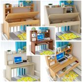 床上書桌電腦桌大學生宿舍上鋪下鋪懶人桌做桌寢室簡易學習小桌子 酷斯特數位3cYXS