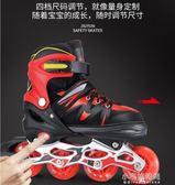 溜冰鞋兒童全套裝旱冰輪滑鞋直排輪3男孩5男童6-8-10歲初學者成人YXS『小宅妮時尚』