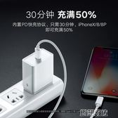 充電器 蘋果X快充29W充電器器iphone8/8plus手機usb-c/PD插器MacBook 創想數位