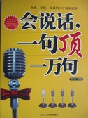 【書寶二手書T5/語言學習_ZBZ】會說話,一句頂一萬句_博鋒