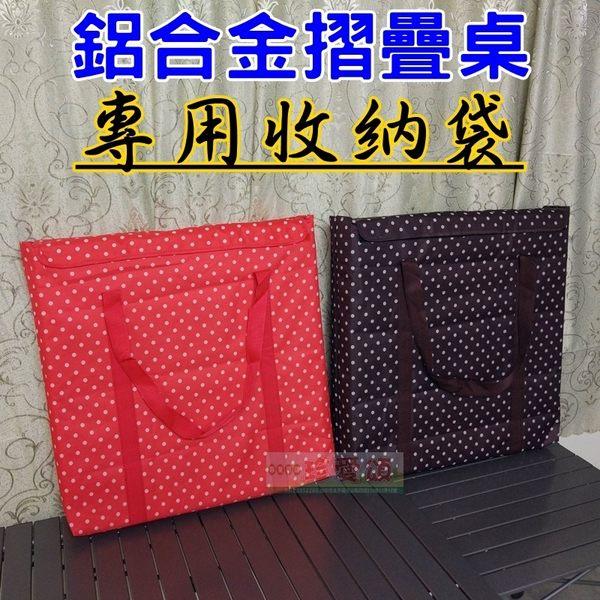 【JIS】A359 方管鋁合金兩折摺疊桌收納袋 適用60x120 露營桌 野餐桌 烤肉桌 收納袋