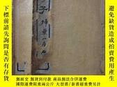 二手書博民逛書店列子傳罕見上下兩冊全Y288512 上海掃葉山房
