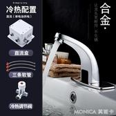 水龍頭-全銅感應水龍頭全自動感應龍頭單冷熱智能感應式紅外線家用洗手器 莫妮卡小屋