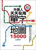 (二手書)外國人天天在用單字地圖15000(英中對照MP3暢銷升級版)