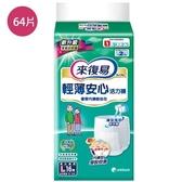來復易輕薄安心活力褲L x64片(箱)【愛買】