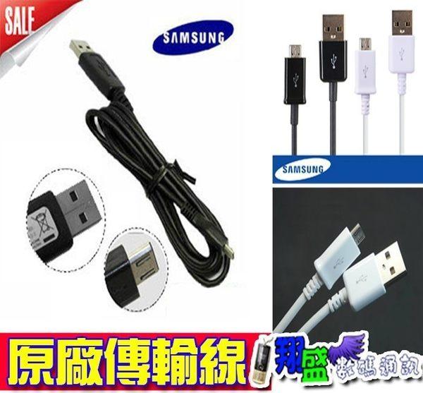 三星原廠傳輸線 Note2/Note4/S6 S7 edge/M9/Z3+/826/M8/E9+/728/Zenfone2/Note5