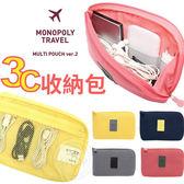 3C收納包-韓國3C輕便收納包充電線豆腐頭相機耳機防震包 化妝包【AN SHOP】