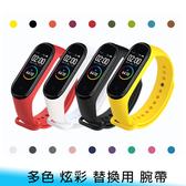 【妃航】繽紛/多彩 糖果色/馬卡龍 純色款 MIUI/小米 手環 5代 更換/替換 米粒 手環/腕帶/錶帶
