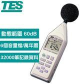 TES泰仕 低頻噪音計TES-1353L  (RS-232)