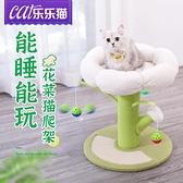 貓爬架貓窩貓樹一體貓爬柱貓咪用品貓架子貓跳臺小戶型貓爬架小型 「99購物節」