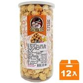 帕波爺爺爆米花-起士200g(12入)/箱【康鄰超市】