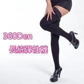 樂迅 YOULEG, 女性長統彈性襪, 360丹尼數 款- 普若Pro品牌好襪子專賣館