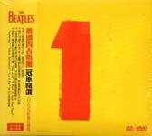 【停看聽音響唱片】【CD】披頭四合唱團:1冠軍精選CD+DVD影音珍藏盤