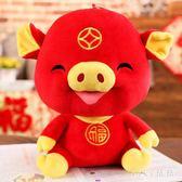 過年豬吉祥物 2019豬年吉祥物公仔毛絨玩具小豬新年禮物布娃娃 nm17775【VIKI菈菈】