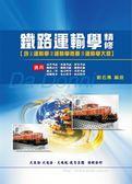 (二手書)鐵路運輸學精修