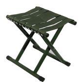 便攜式折疊凳加厚椅子軍工馬扎成人釣魚戶外火車小板凳矮凳子【博雅生活館】