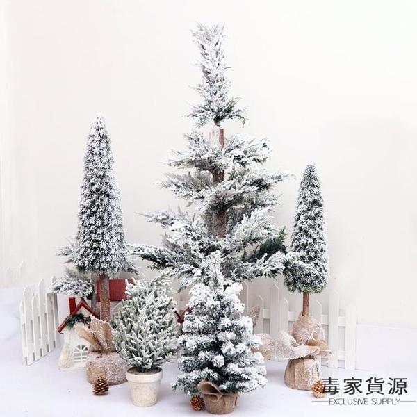 聖誕節裝飾品植絨桌面落雪雪松聖誕樹擺件場景布置【毒家貨源】