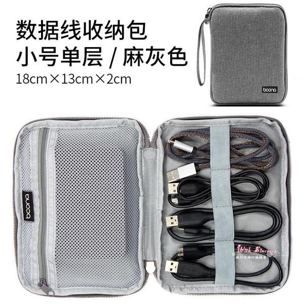 耳機收納包 雙層數據線收納包 耳機線收納袋ipad air/mini數碼保護套手機充電器便攜包 2色