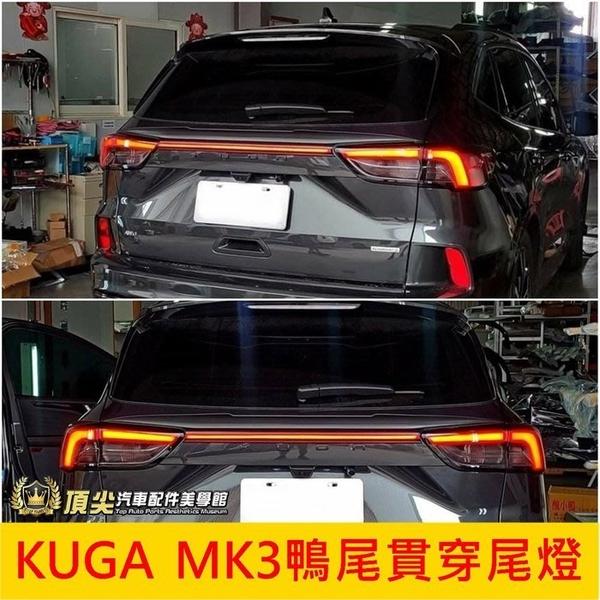FORD福特【KUGA MK3鴨尾貫穿尾燈】2020-2021年 新KUGA尾燈 改裝 LED燈條 汽車燈條