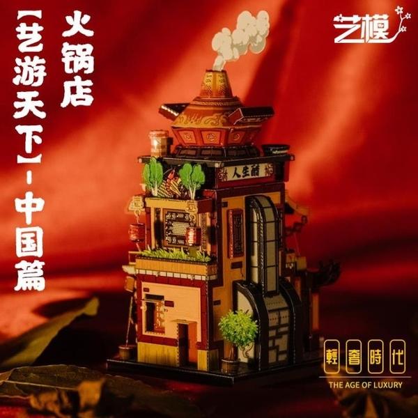 火鍋店藝游天下3D立體拼圖金屬拼裝模型建筑國風diy手工玩具【輕奢時代】