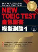 (二手書)NEW TOEIC TEST金色證書:模擬測驗(1)